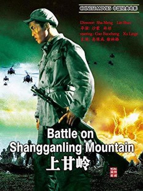 _Battle on Shangganling Mountain